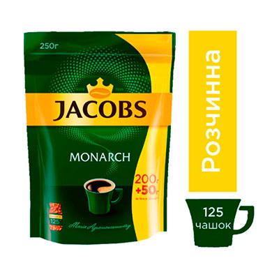 Якобс Монарх 250 грамм