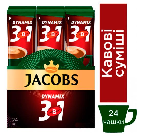 Якобс 3в1 Динамикс по АКЦИИ