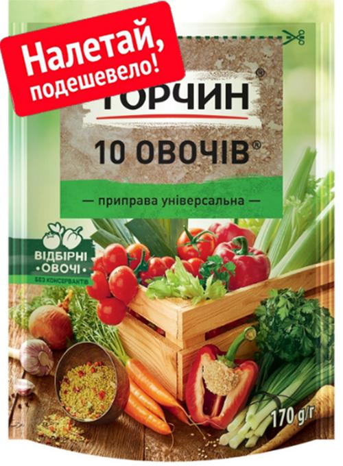 Приправа Торчин 10 овощей 170 грамм