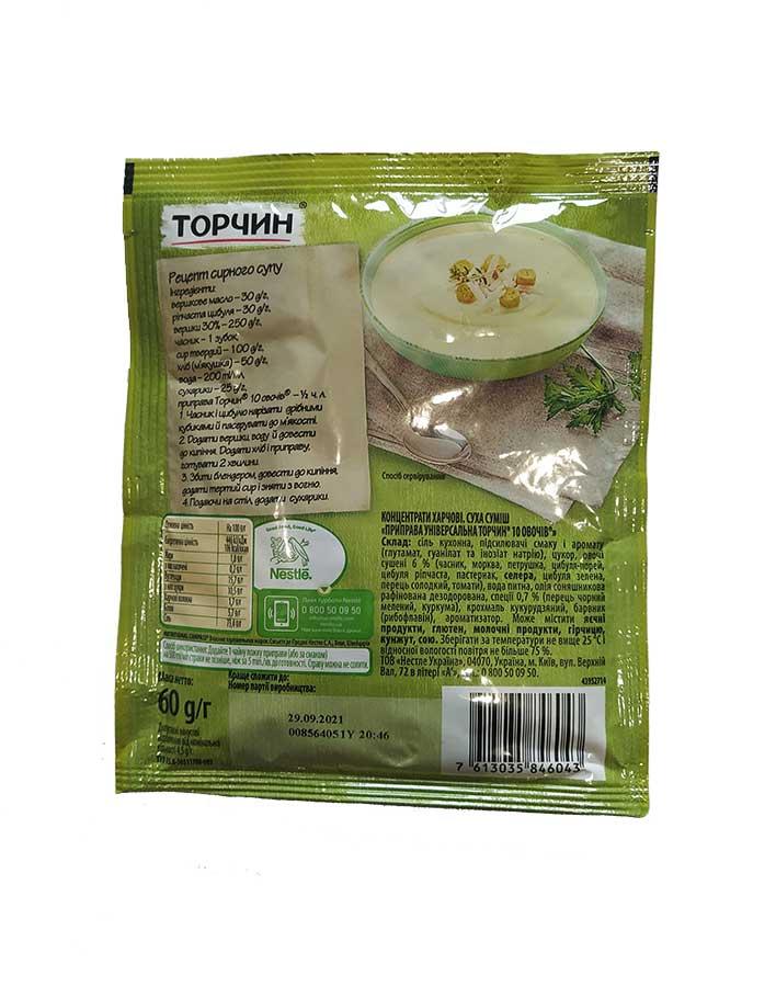 Качественная приправа Торчин 10 овощей 60 грамм. Отличное сырье.