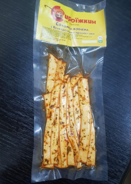 Сир Сулугуні з ароматними венгерськими травами