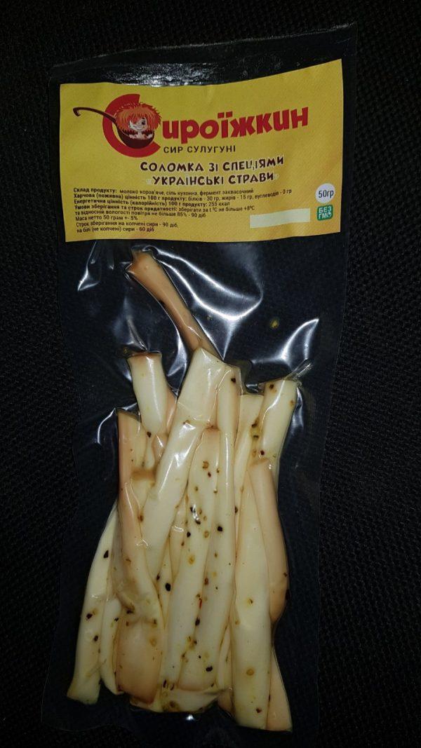 Сыр Сулугуни соломка с украинскими специями